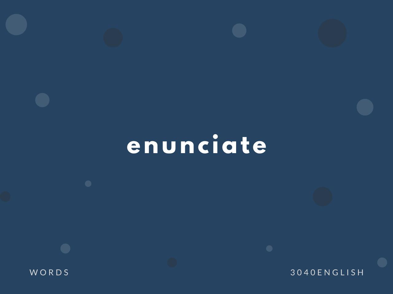 enunciate の意味と簡単な使い方【音読用例文あり】