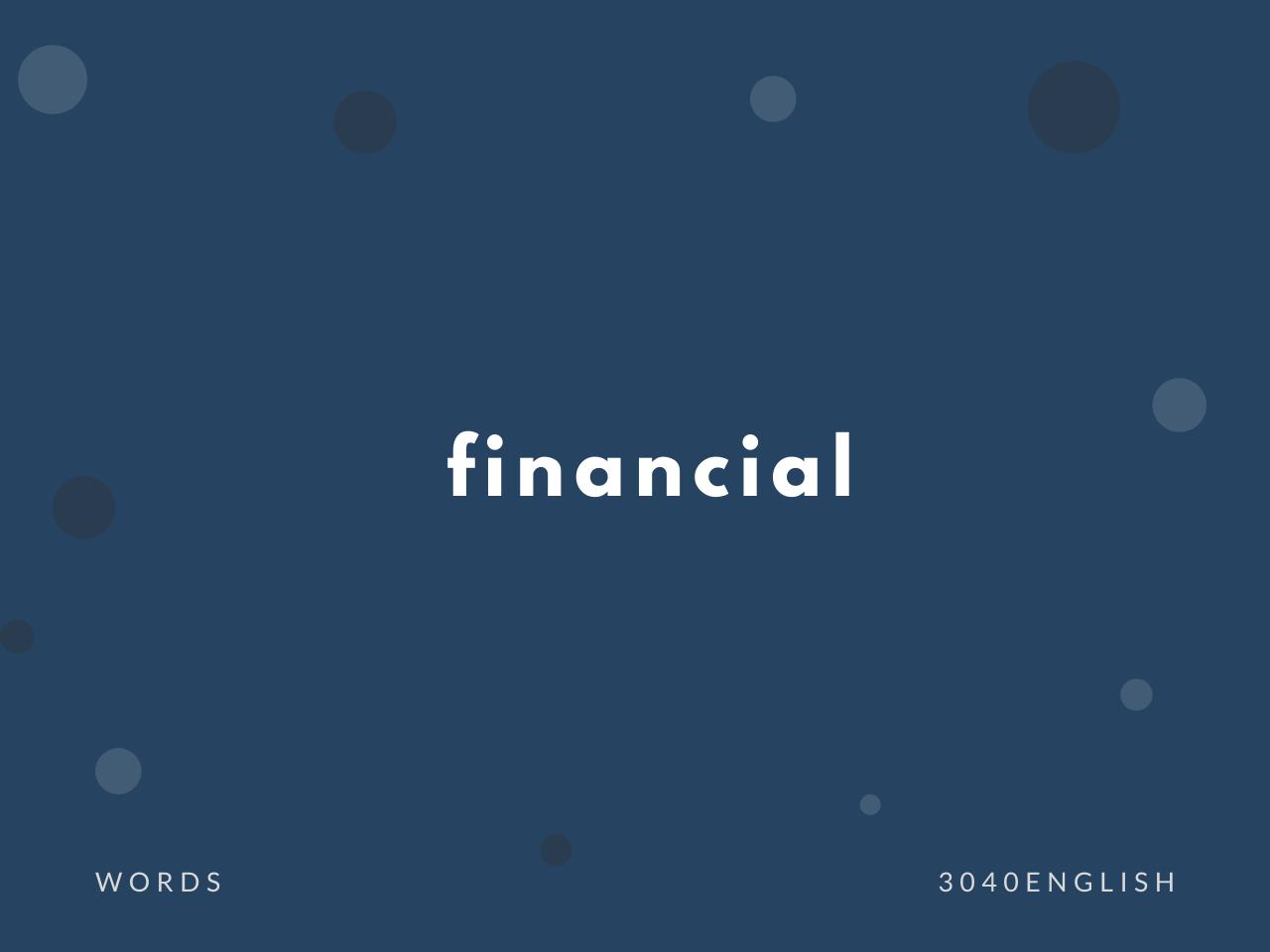 financial の意味と簡単な使い方【音読用例文あり】