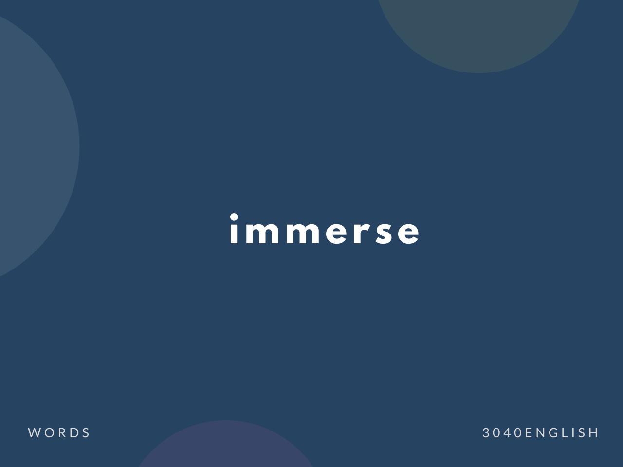 immerse の意味と簡単な使い方【音読用例文あり】