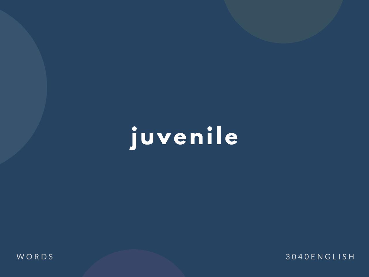 juvenile の意味と簡単な使い方【音読用例文あり】