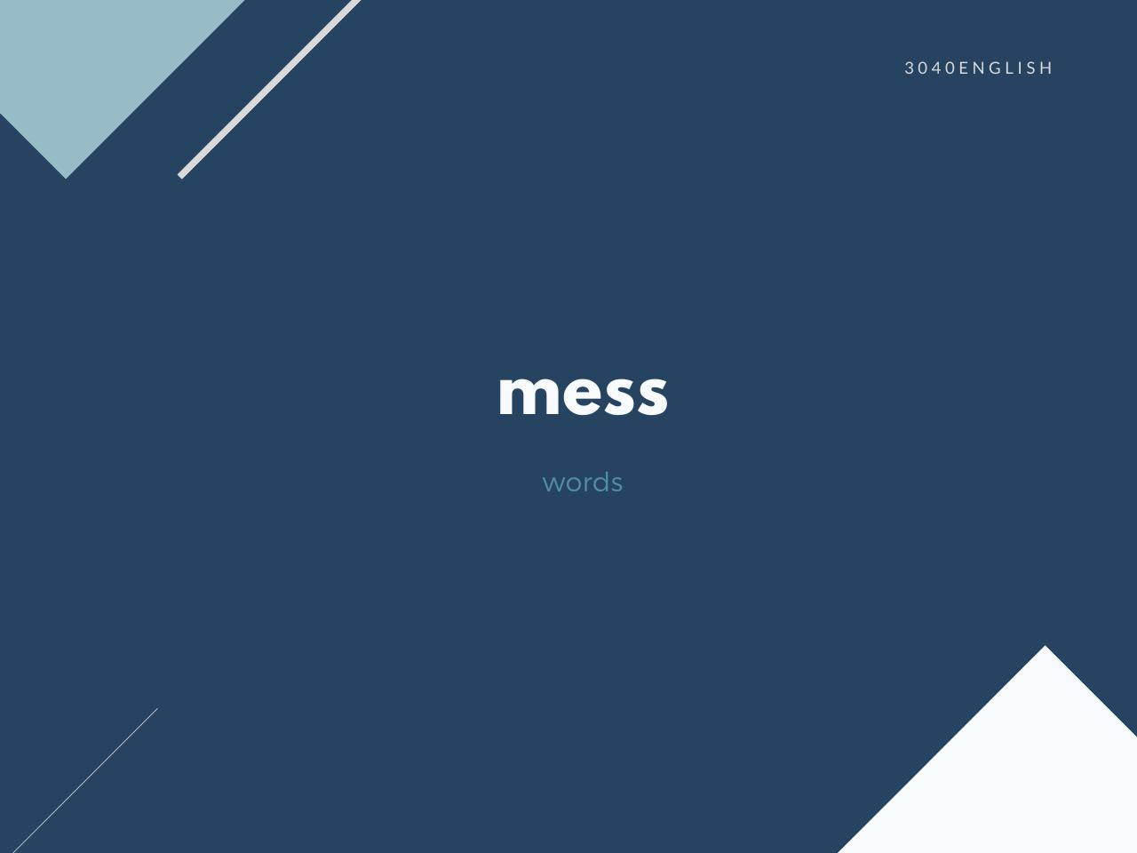 映画でよく聞く mess の意味と簡単な使い方【音読用例文あり】