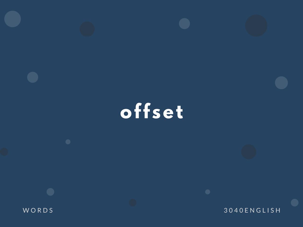 offset の意味と簡単な使い方【音読用例文あり】