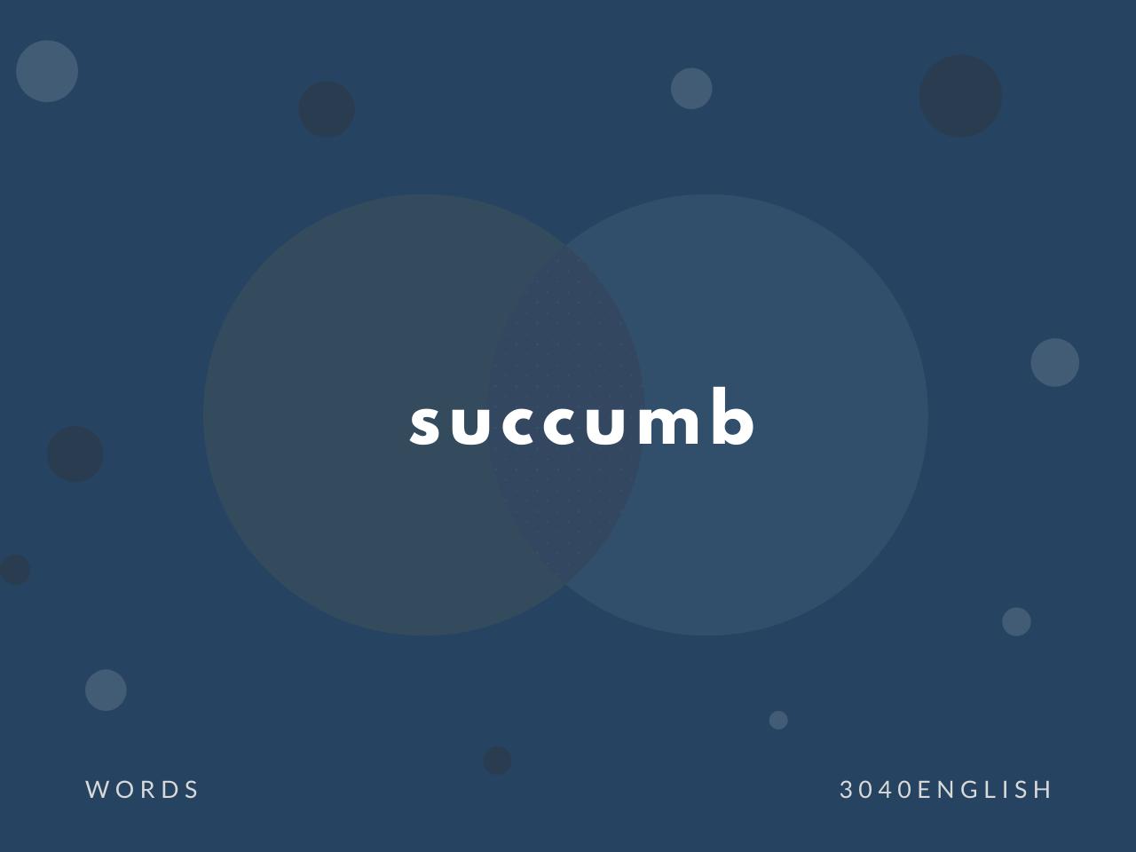 succumb の意味と簡単な使い方【音読用例文あり】