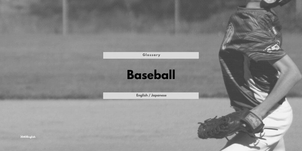 野球用語の英語表現一覧18項目【日本語/英語対応表】