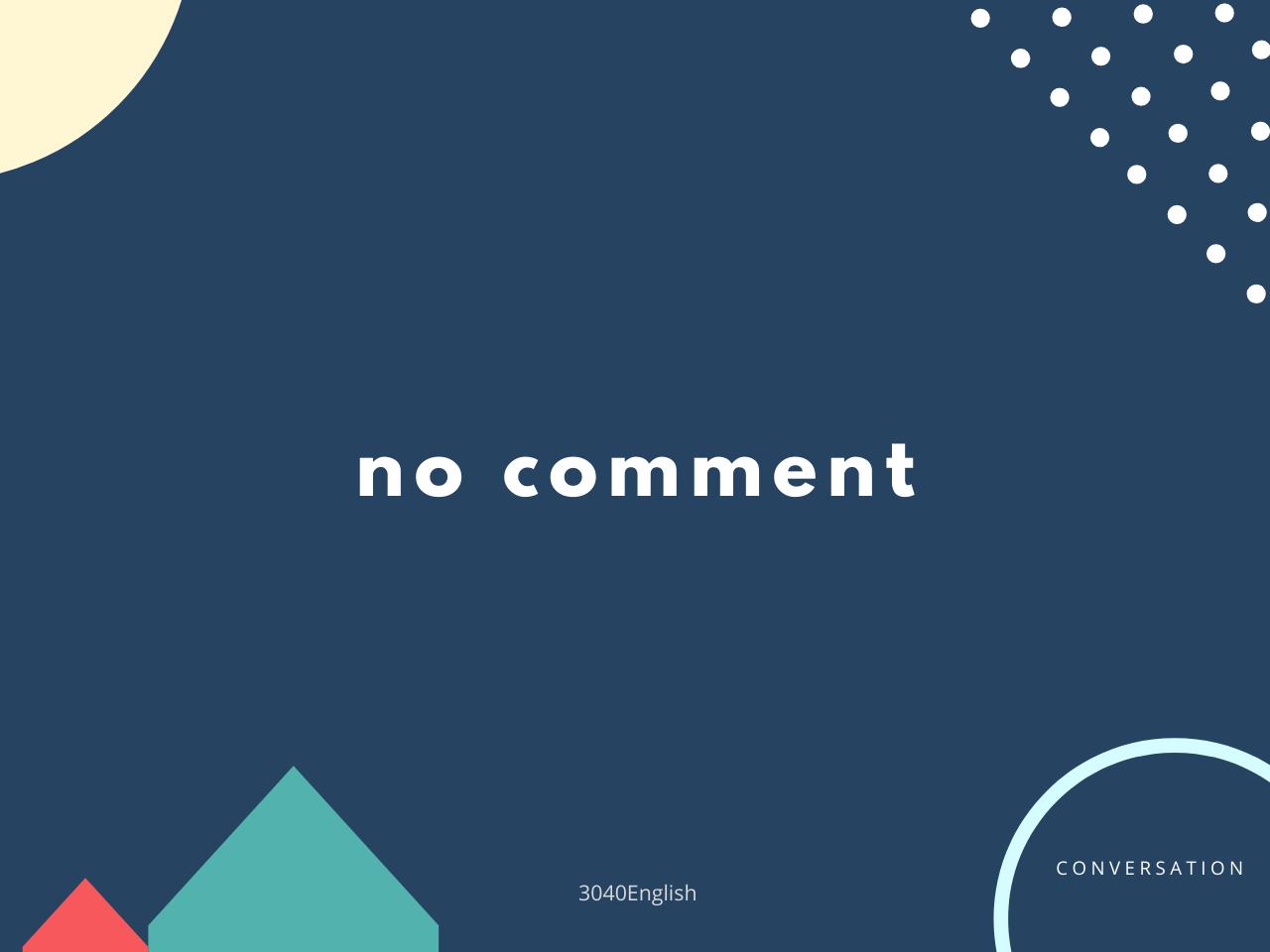 意見を言わない・コメントできないときの英語表現4選【英会話用】