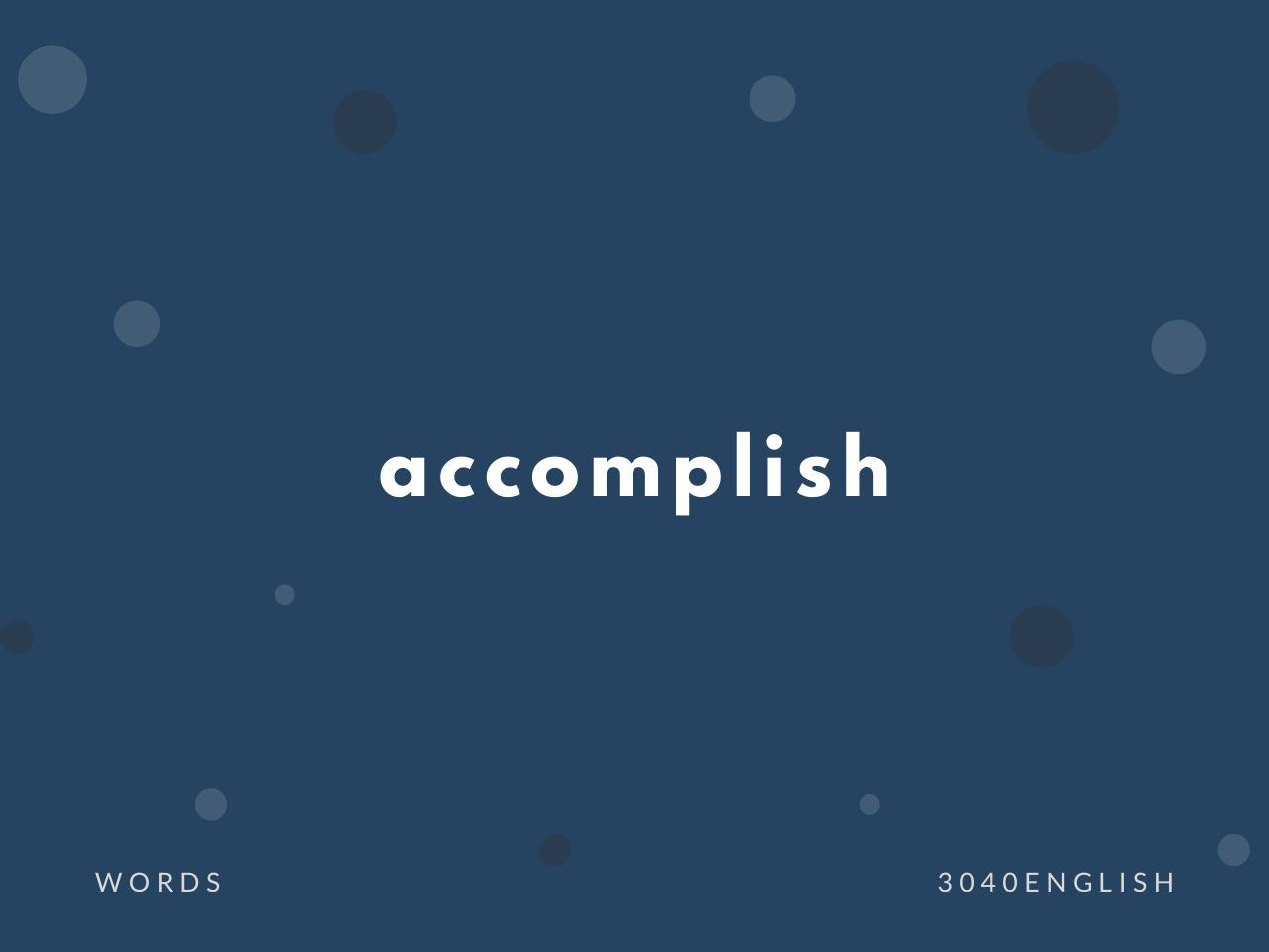 accomplish の意味と簡単な使い方【音読用例文あり】