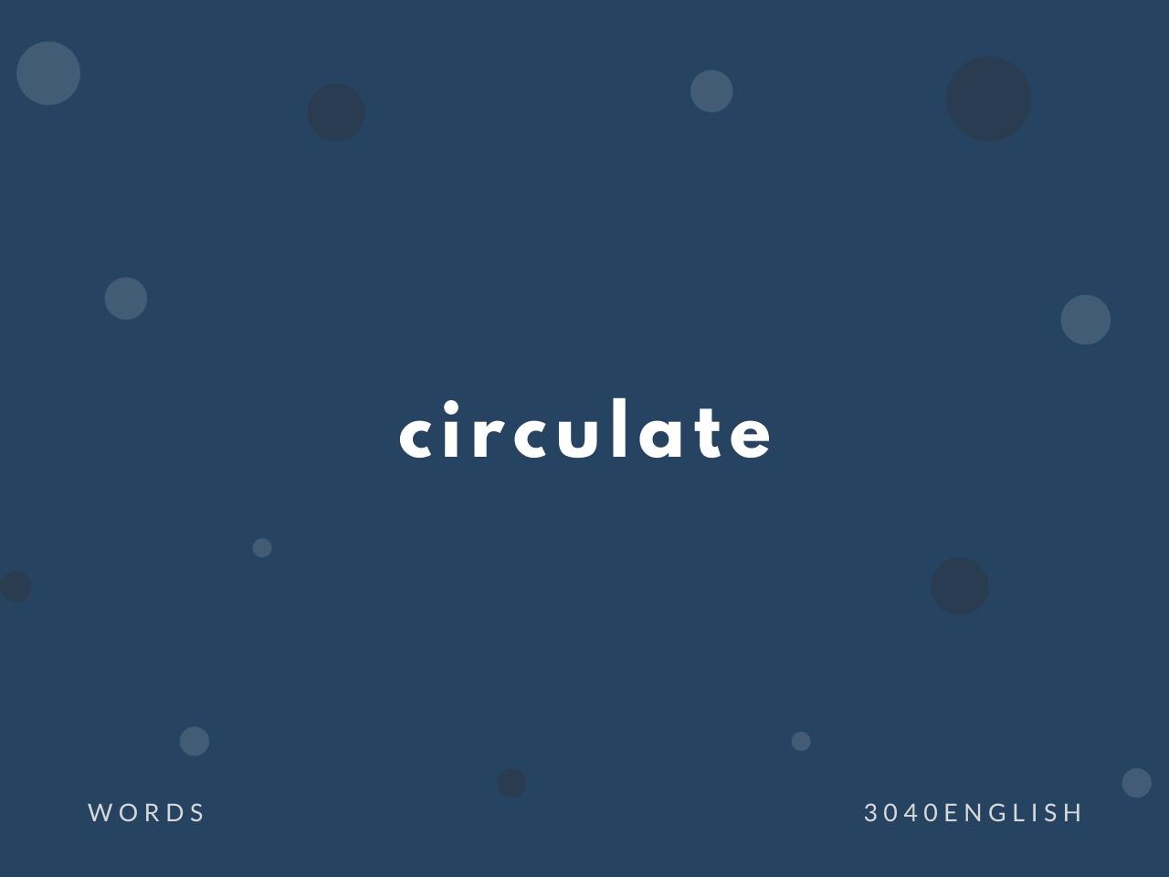circulate の意味と簡単な使い方【音読用例文あり】