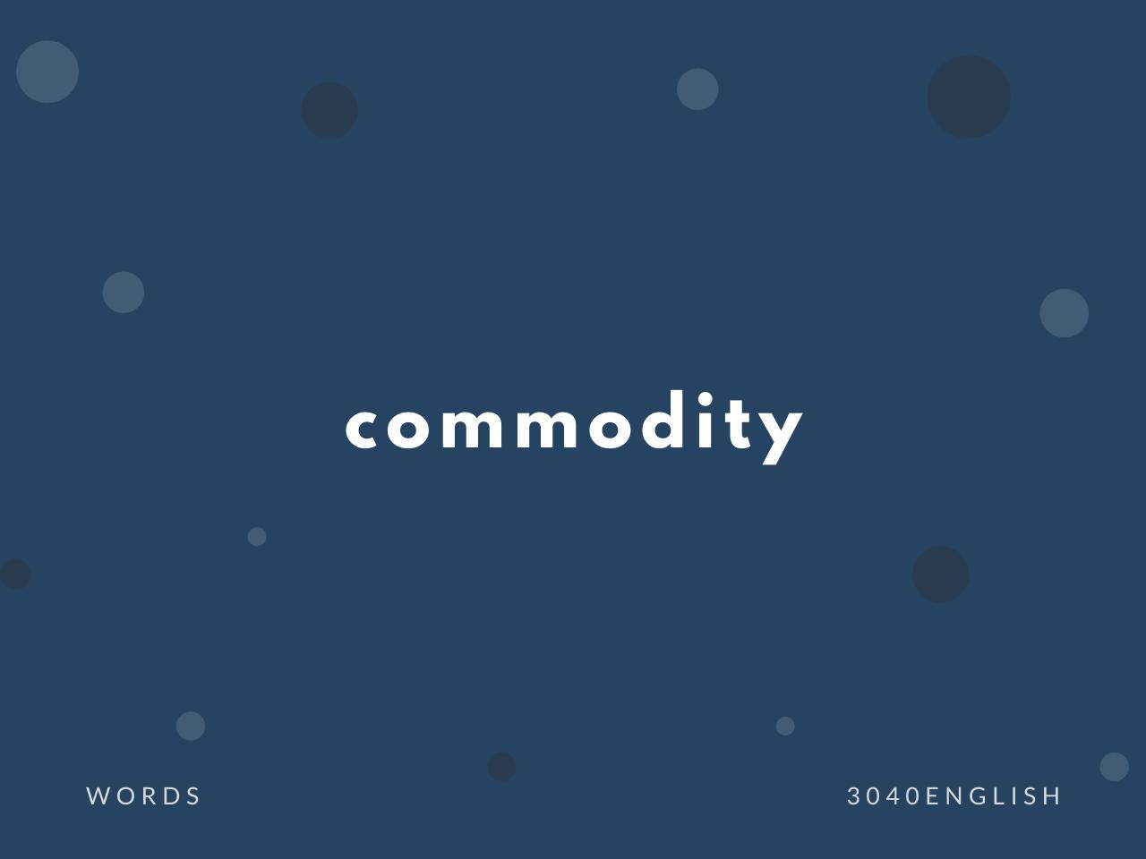 commodity の意味と簡単な使い方【音読用例文あり】