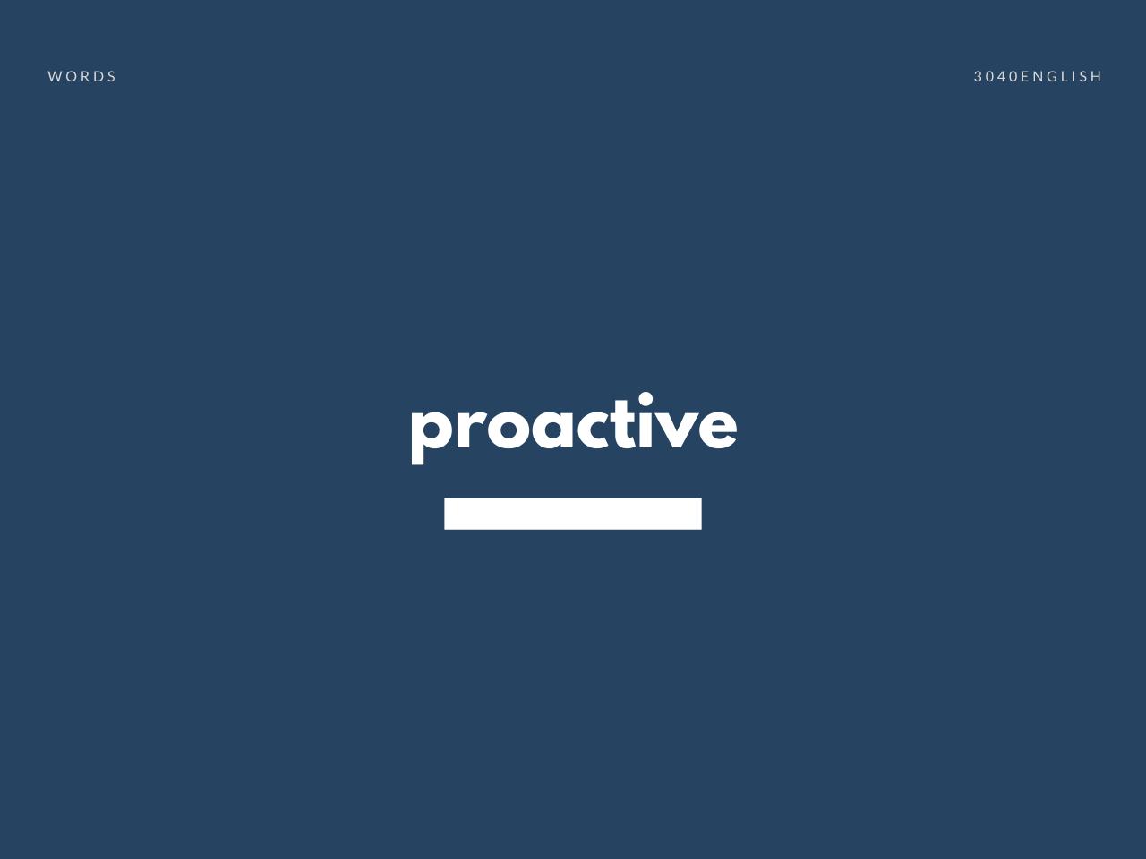 proactive の意味と簡単な使い方【音読用例文あり】