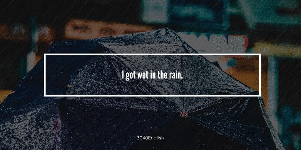 「ぬれる・雨に濡れる」の英語表現4選【英会話用例文あり】