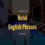 ホテルの英会話・英語表現フレーズ90種【海外旅行で役立つ!】