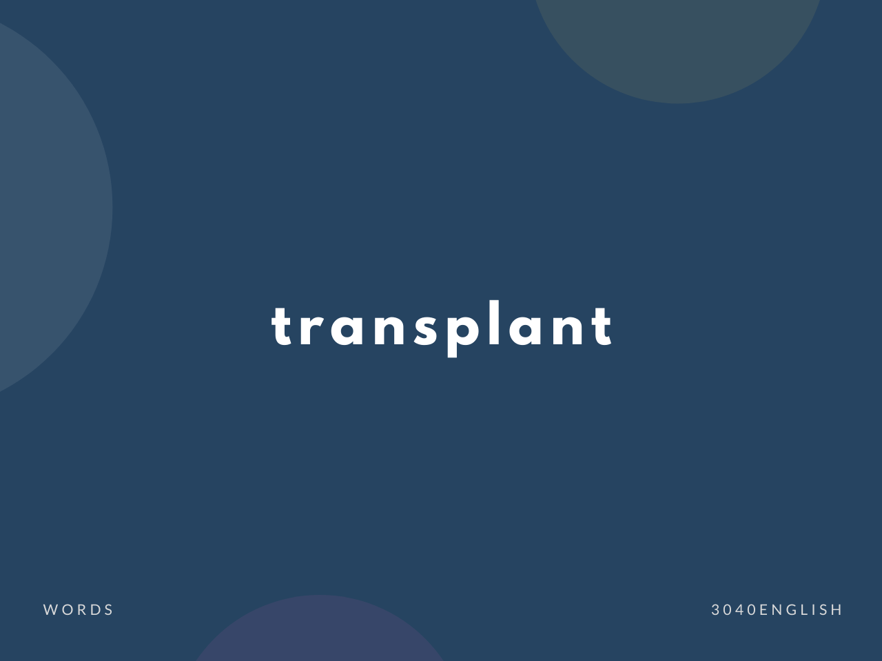 transplant の意味と簡単な使い方【音読用例文あり】