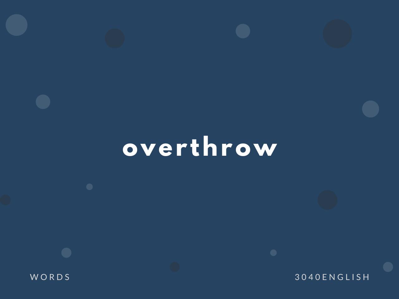 overthrow の意味と簡単な使い方【音読用例文あり】