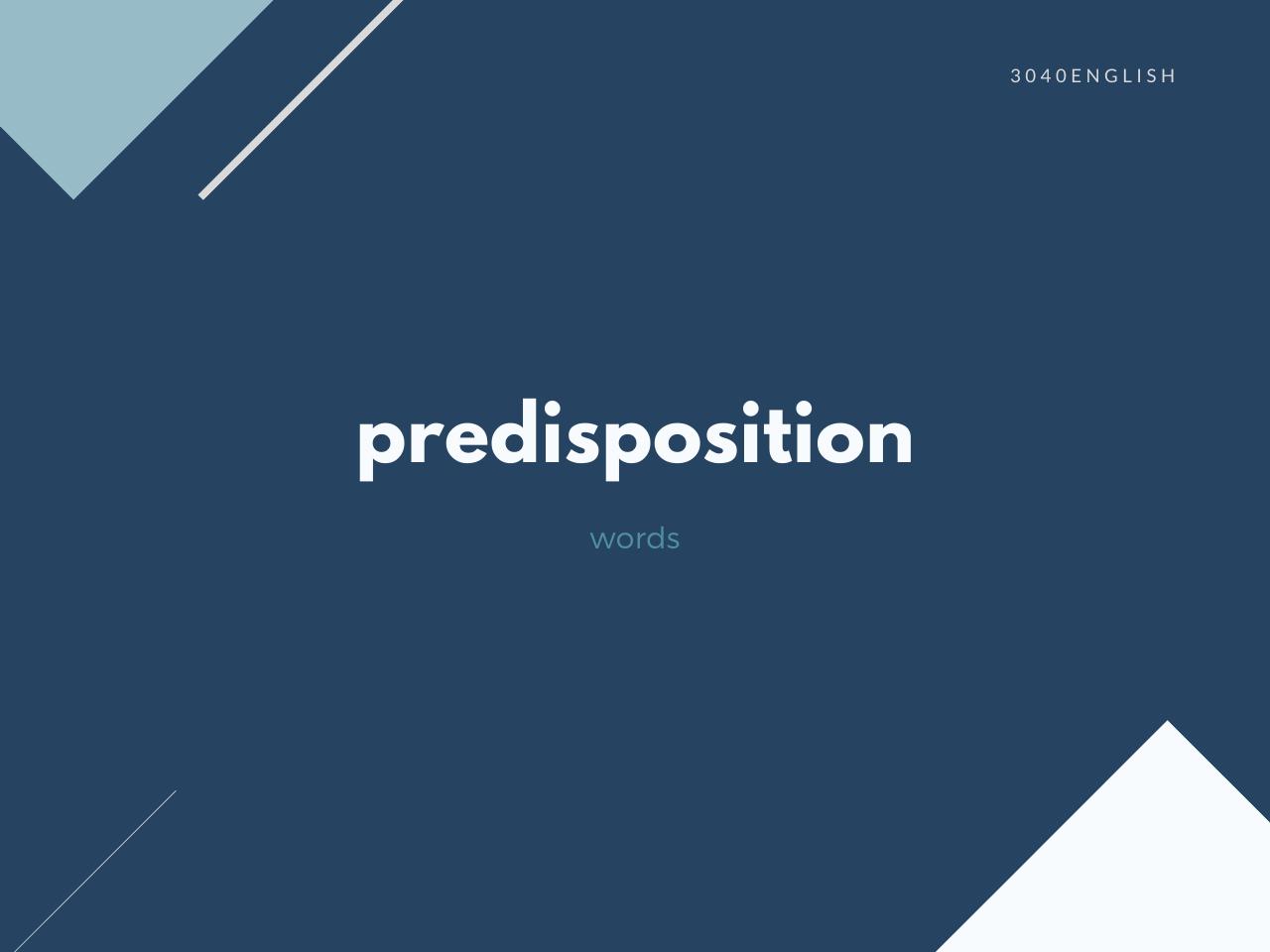 predisposition の意味と簡単な使い方【音読用例文あり】