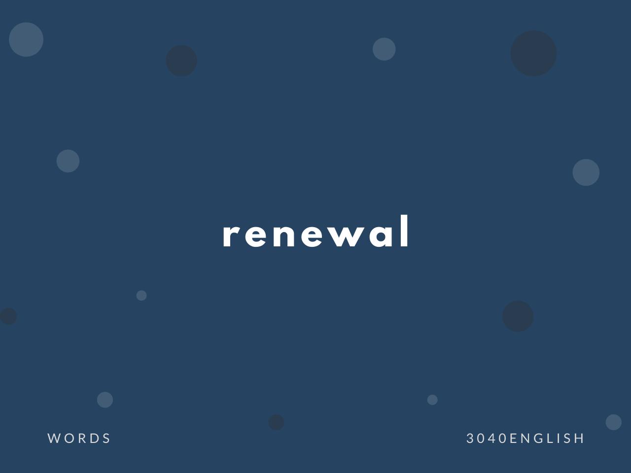 renewal の意味と簡単な使い方【音読用例文あり】