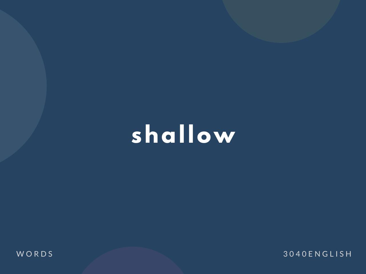 shallow の意味と簡単な使い方【音読用例文あり】