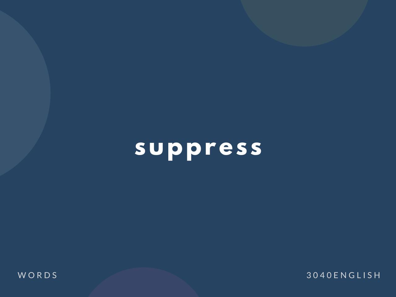 suppress の意味と簡単な使い方【音読用例文あり】