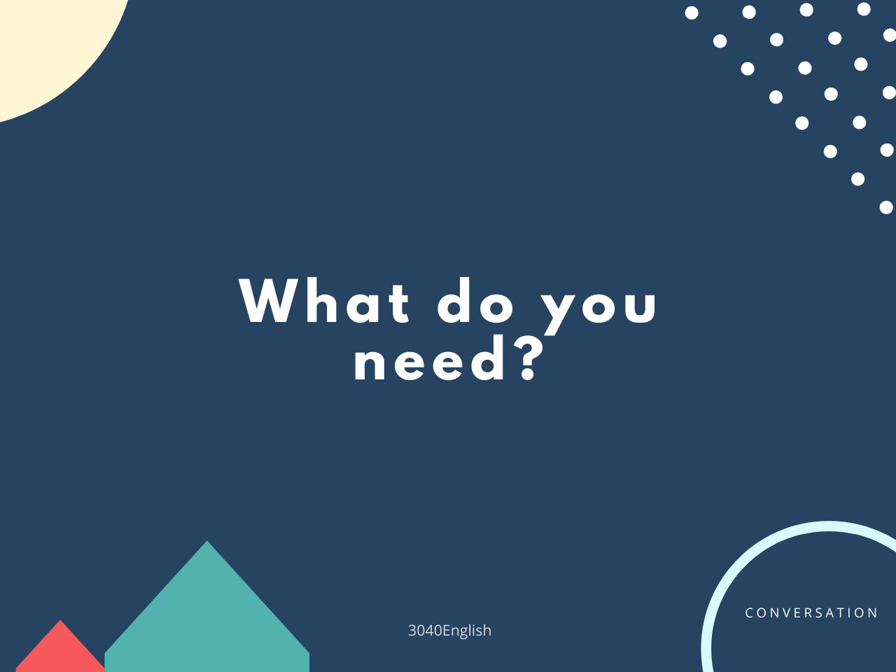「~するには何が必要?」の英語表現5選【英会話用例文あり】