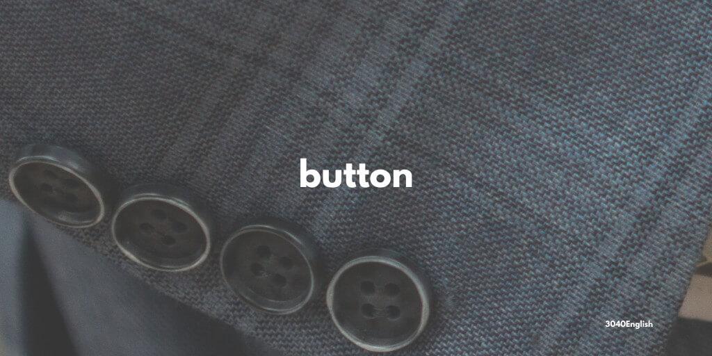 「ボタンを留める」「ボタンを外す」の英語表現【英会話用例文あり】