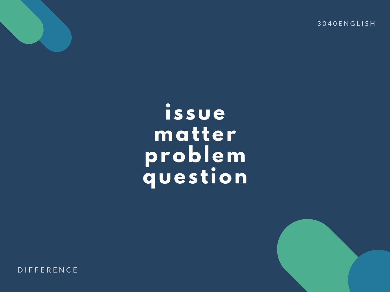 【question, matter, problem, issue の違いなど】「問題」の英語表現6選