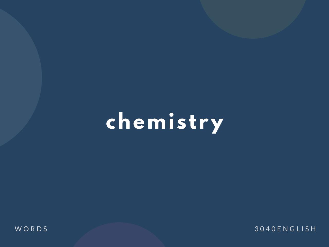 【ケミストリー】chemistry の意味と簡単な使い方【英語表現・例文あり】