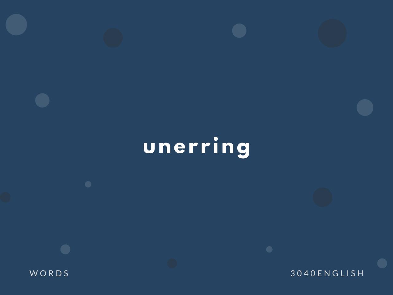 unerring の意味と簡単な使い方【音読用例文あり】