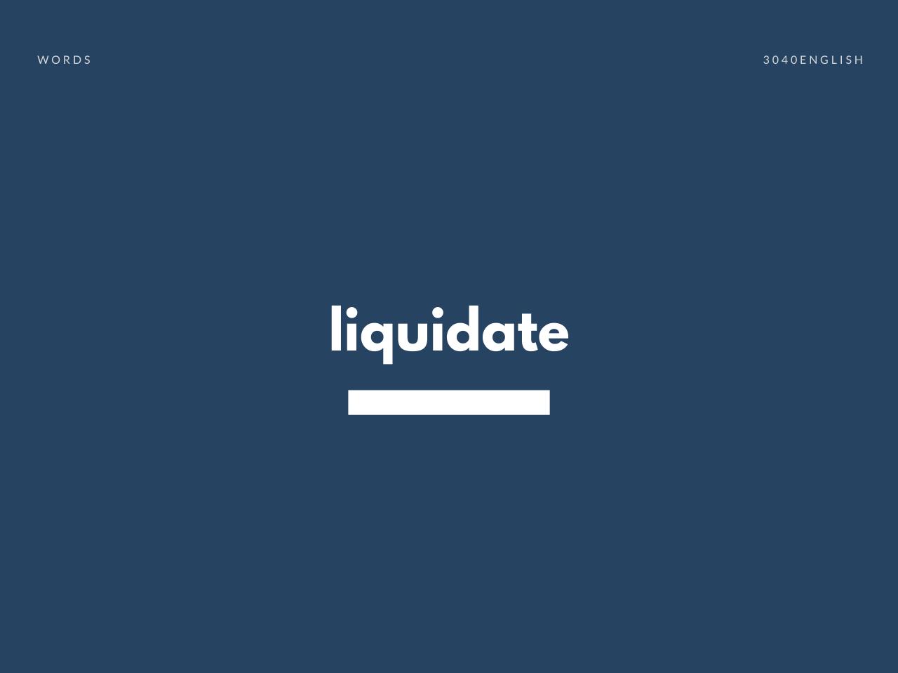 liquidate の意味と簡単な使い方【音読用例文あり】