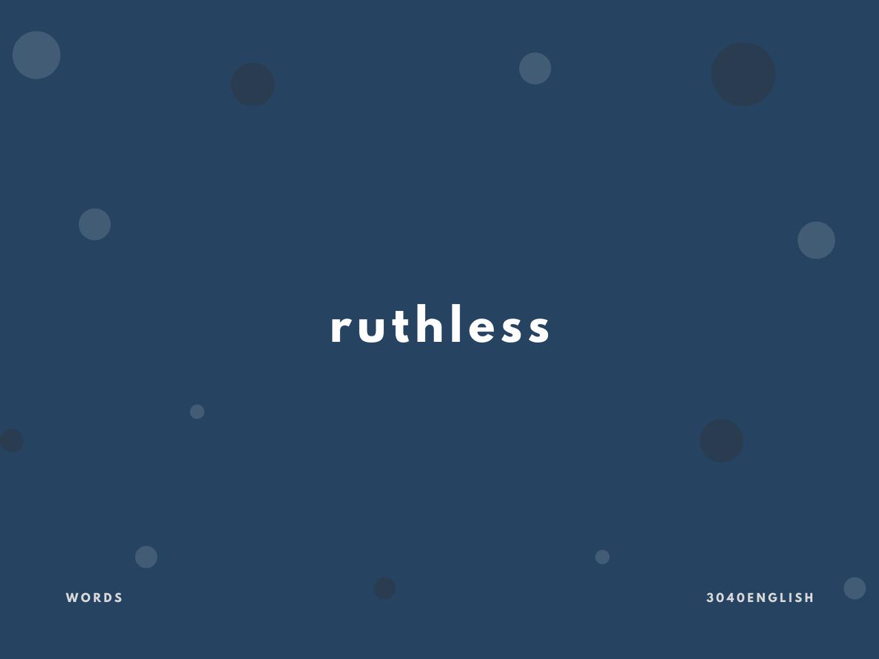 ruthless の意味と簡単な使い方【音読用例文あり】