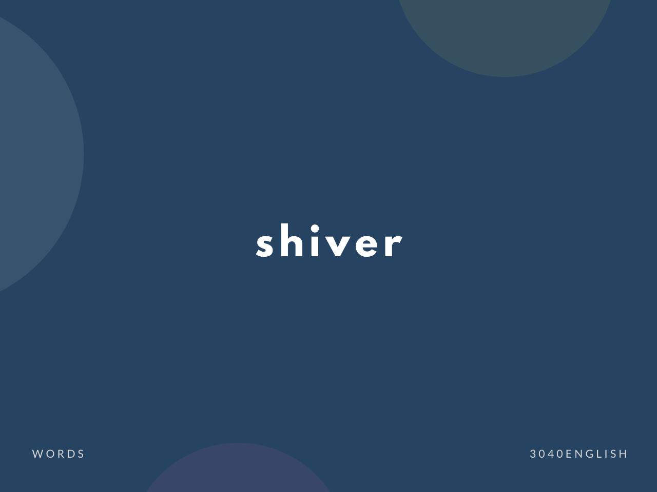 shiver の意味と簡単な使い方【音読用例文あり】