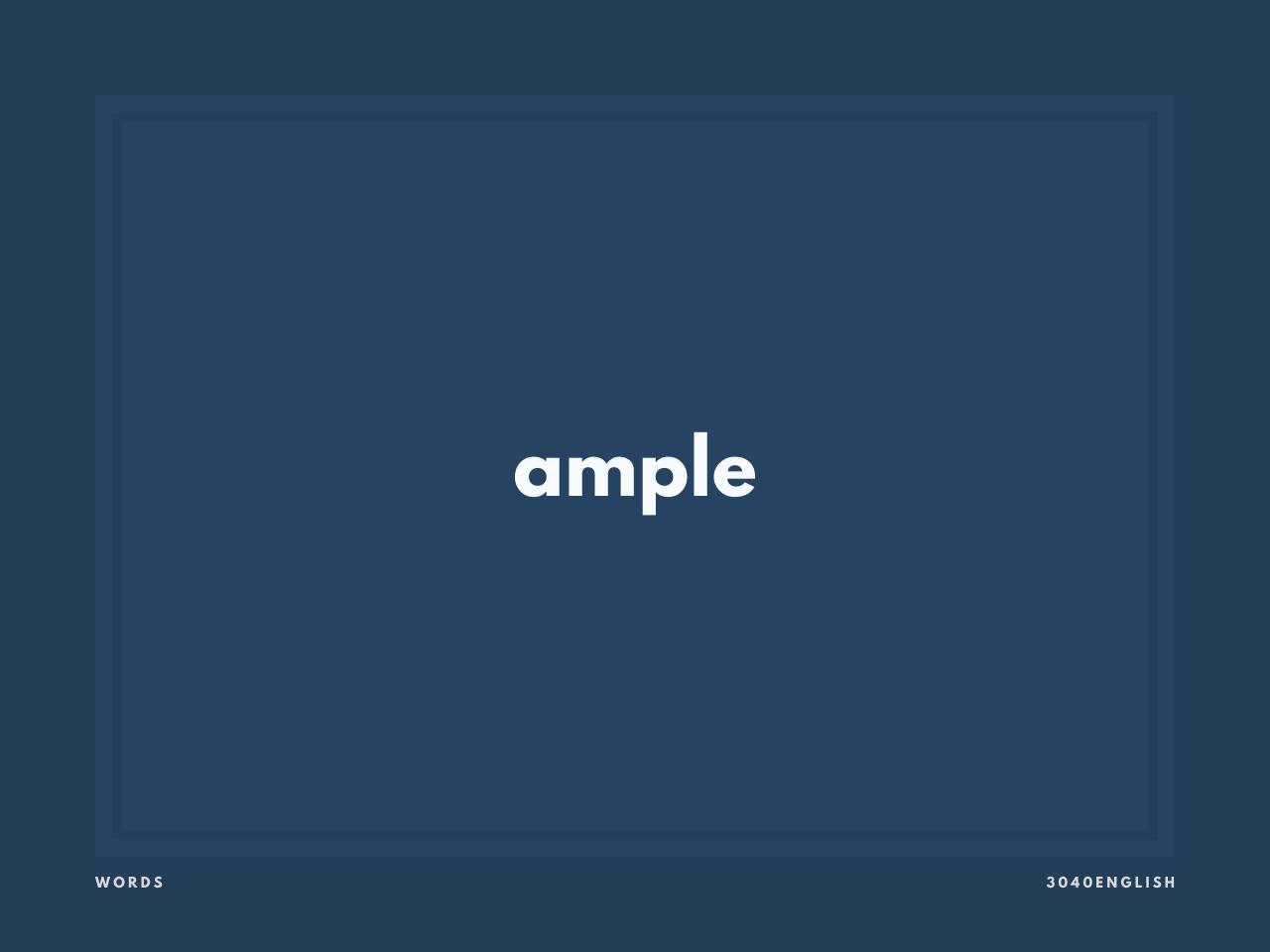 ample の意味と簡単な使い方【音読用例文あり】