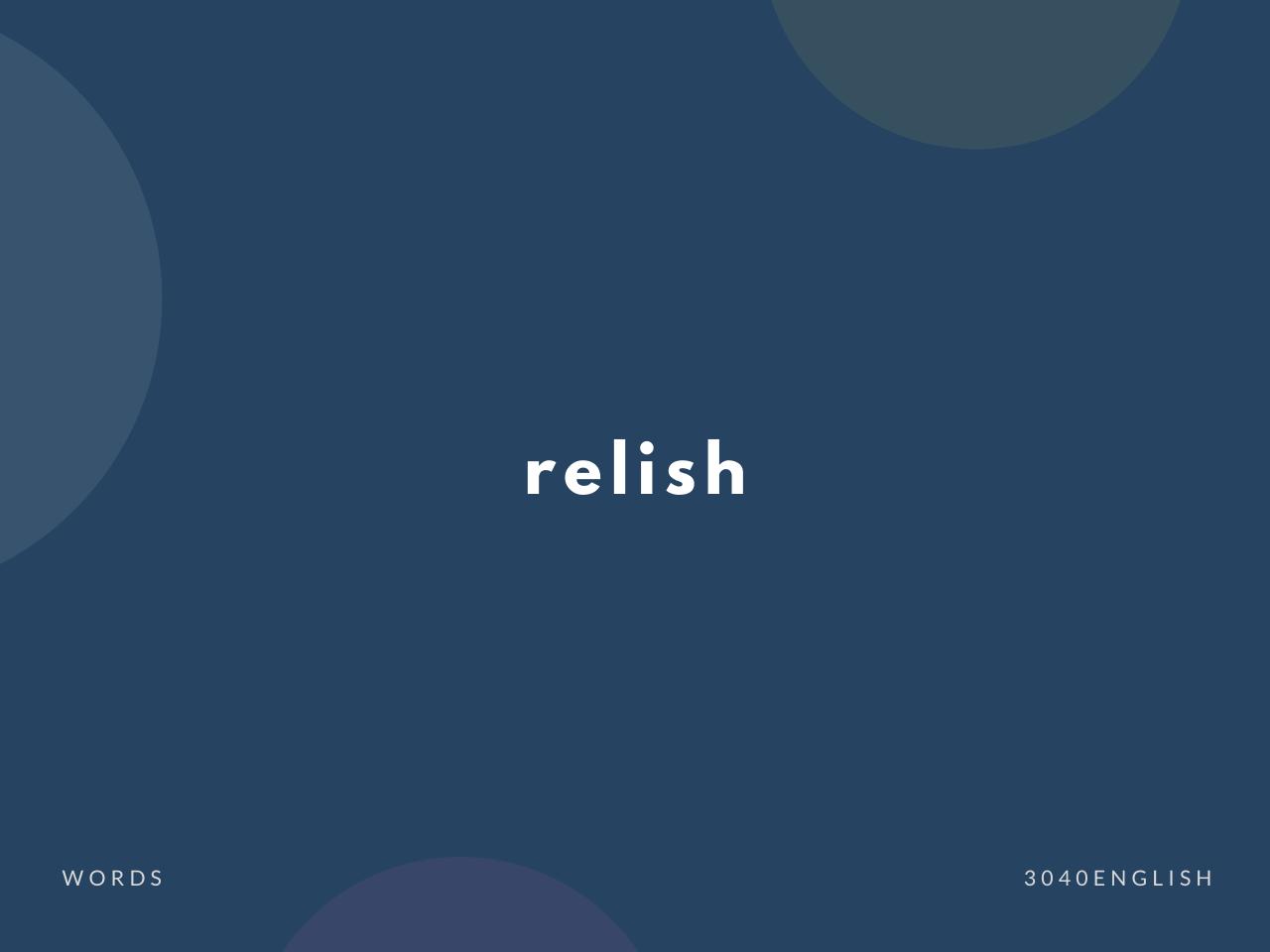 relish の意味と簡単な使い方【音読用例文あり】
