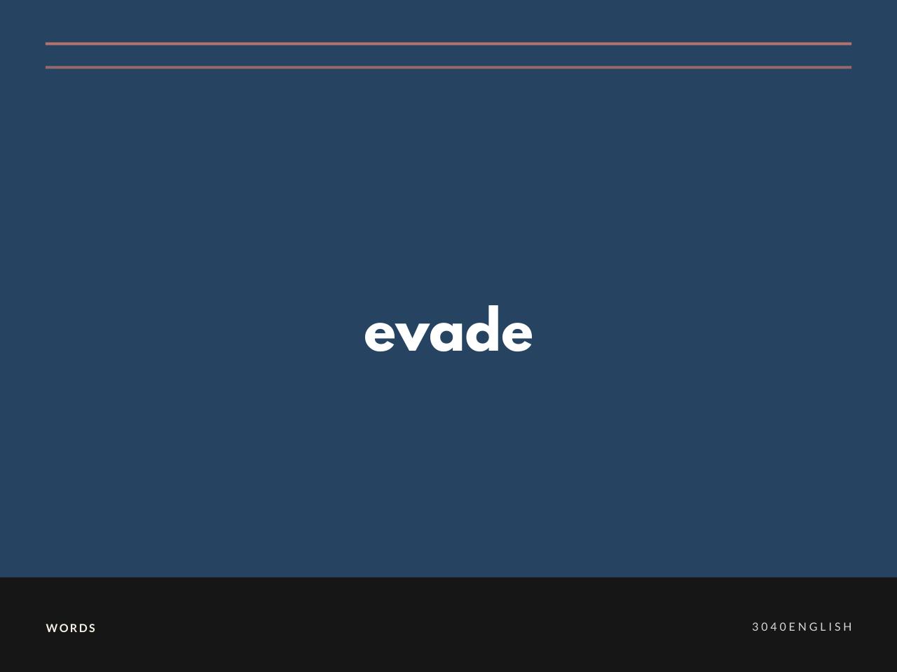 evade の意味と簡単な使い方【音読用例文あり】