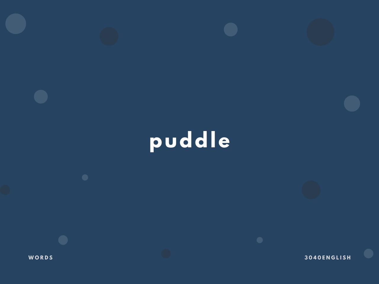 puddle の意味と簡単な使い方【音読用例文あり】